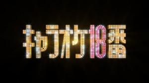 news_header_kyaraoke18ban_logo